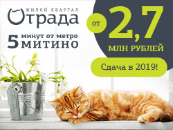 ЖК «Отрада» Квартиры от 2,7 млн рублей!